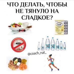 Что делать, чтобы не тянуло на сладкое 📝