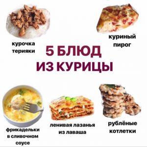 3 блюда из курицы🔥