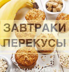 Простые и вкусные варианты для завтрака или перекуса