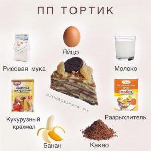 Полезный тортик на сковороде😋 ⠀
