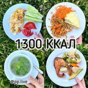 Рацион питания на 1300 ккал 💚