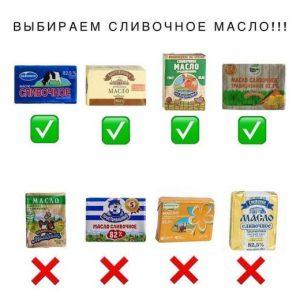 Как выбрать сливочное масло! ⠀