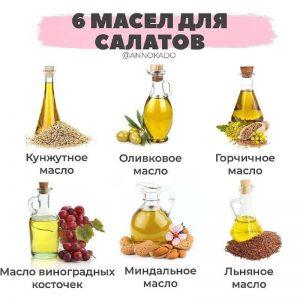 6 масел для салатов