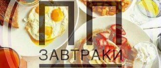 Подборка полезных завтраков