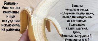 А бананы можно?!