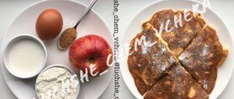 Сладкий омлет с яблоком