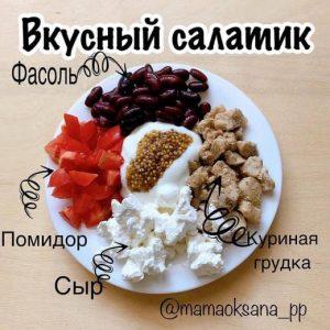 Вкусный салатик👌