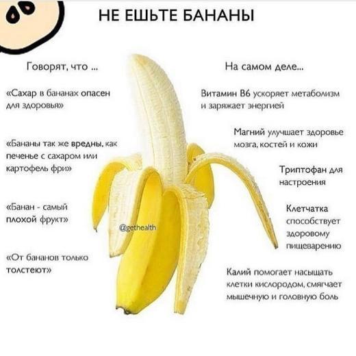 Не ешьте бананы!