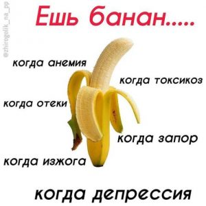 Ешь банан!