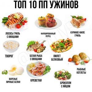 10 полезных ужинов