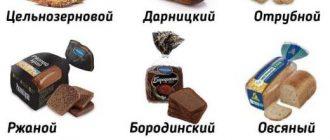 Хлеб белый, черный, а может с отрубями?